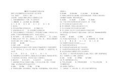 44期甲类大副航海学试题及答案