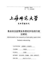 食品安全监管业务委托外包的行政法研究