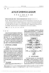录井完井文档资料的自动化处理