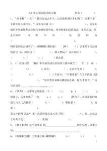 5-8单元课内阅读练习题..