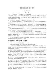 中国现代文学思潮史