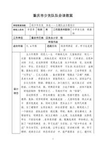 重庆市少先队队会课教案