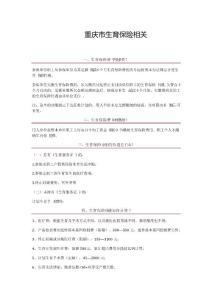 重庆市生育保险相关