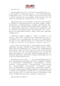 重庆市荣昌中学学生留学程..
