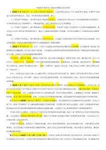 中国共产党历史上重要会议及内容及意义