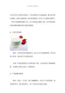 自制牛奶美白面膜
