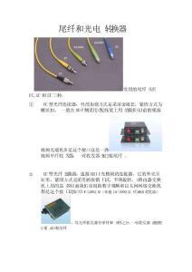 关于光电转换器和尾纤接头
