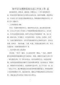 初中语文教研组组长近三年..