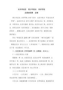 北京市社区青少年星光自护学校