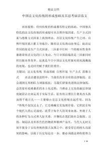 中国法文化传统的形成基础..