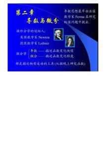 (同济大学)高等数学课件D2_1导数的概念