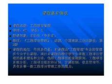 工程项目管理(成虎) .ppt.ppt