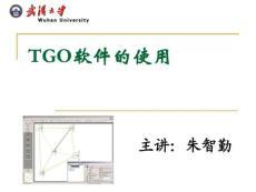 TGO软件的使用_天宝GPS静态数据处理软..