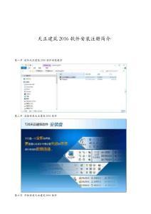 天正建筑2016软件安装注册..