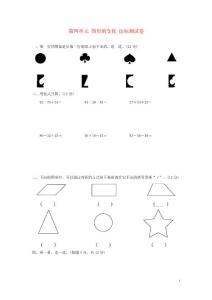 2017秋二年级数学上册 第四单元 图形的变化达标测试卷 北师大版