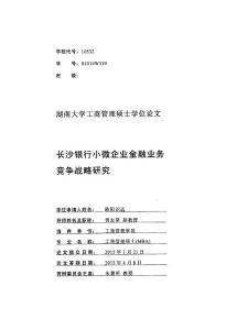 长沙银行小微企业金融业务..
