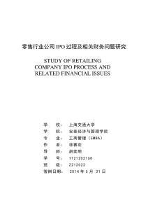 零售行业公司IPO过程及相关财务问题研究&#4..