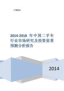 2014-2018年中国二手车行业市场研究及投资前景预测分析报告