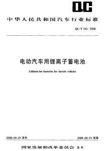 [汽車標準]-QCT743-2006.pdf