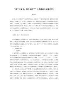 2012经典诵读系列演讲稿