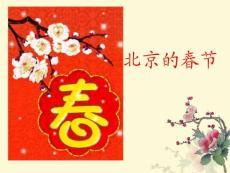 北京的春节ppt.ppt