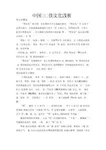 浅析中国侠文化.docx