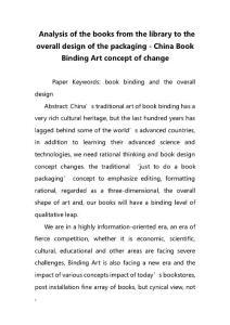 Analysis of the books from the library to the overall design of the packaging - China Book Binding Art concept of change(分析从图书馆的书籍整体设计的包装u2014u2014中国书籍装帧艺术概念的变化)