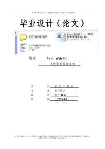Java Web设计——高校宿舍管理系统