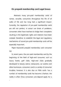 On prepaid membership card Legal Issues(预付费会员卡的法律问题)