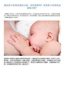都说孩子吃母乳抵抗力强,这..