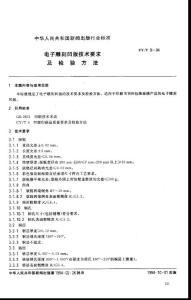 电子雕刻凹版技术要求及检验方法.pdf