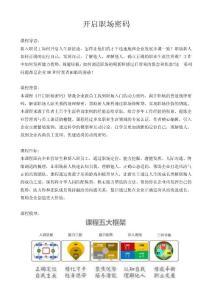 02-邹海龙《开启职场密码》