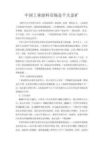 中国工业涂料市场是个大金矿