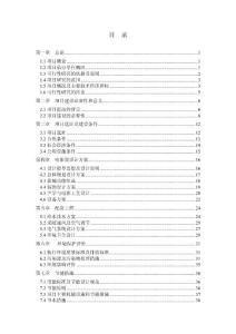 数字化电影院(影城)项目可行性研究报告