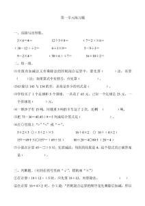 北师版小学三年级数学上册单元复习练习题 (全册)