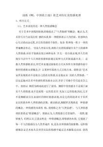 浅析中国的土地的艺术特征及情感处理