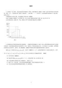 2010年高考数学概率汇编