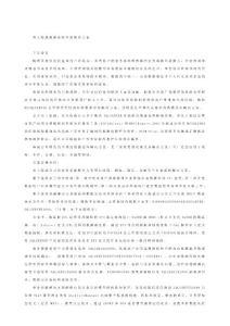 青大海威数据仓库全面解决..
