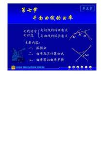 (同济大学)高等数学课件D3_7曲率