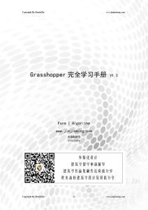 Grasshopper完全学习手册V1.0