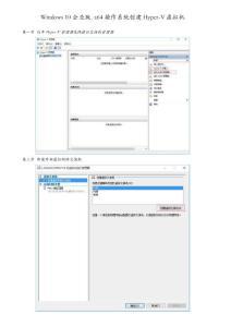Windows 10企业版 x64操作..