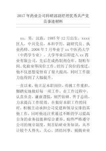 2017年药业公司科研部副经..