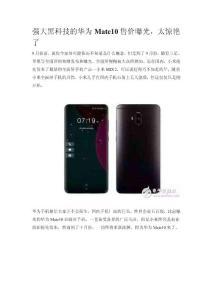 强大黑科技的华为Mate10售..
