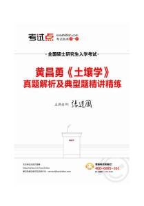 黃昌勇《土壤學》名校真題解析及典型題精講精練