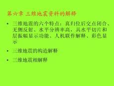 6_三维地震解释