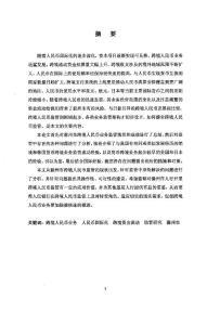 滁州市跨境人民币业务监管研究