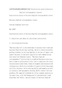 商务英语函电精品课程建设方案(Construction course of business English correspondence course)