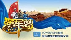 中国梦强军梦军队国防军事题材培训ppt模板
