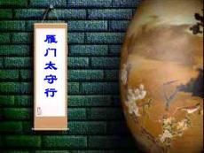 初中语文《雁门太守行》课件资料合集
