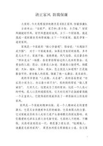 演讲稿:清正家风 防腐保廉